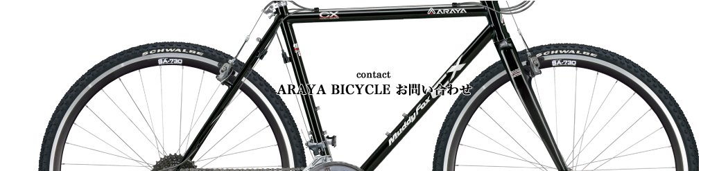 Contact ARAYA BICYCLE お知らせ