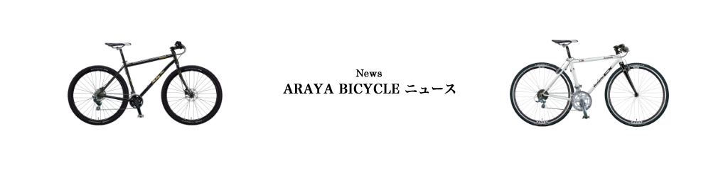 News ARAYA BICYCLE ニュース