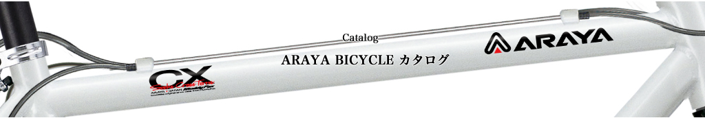 ARAYA BICYCLE カタログ