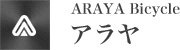 ARAYA Bicycle アラヤ