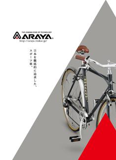 ARAYA 2017モデル Bikesページ 更新